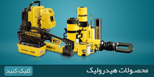 hydraulic 500x250 1 - فروشگاه اینترنتی کنترل باد